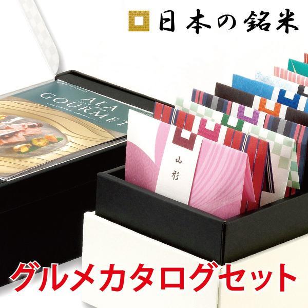 出産内祝い結婚内祝い日本の銘米カタログギフトセット香典返し入学内祝い内祝いお返しトムコリンズ