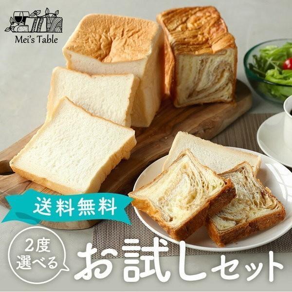【送料無料 選べる!お試しセット】生クリーム食パン 1.5斤 or バターデニッシュ1.5斤 + バターデニッシュ1斤(選べる4種)パーティのアレンジメニューにも!|meis-table