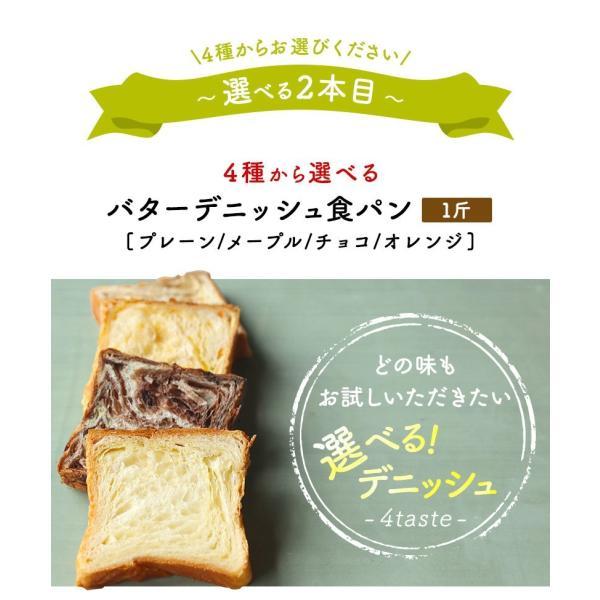 【送料無料 選べる!お試しセット】生クリーム食パン 1.5斤 or バターデニッシュ1.5斤 + バターデニッシュ1斤(選べる4種)パーティのアレンジメニューにも!|meis-table|08