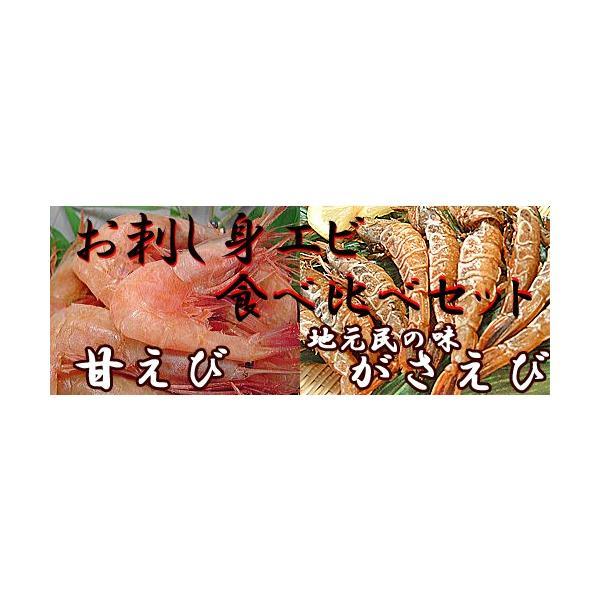 甘えび +がさえび セット 赤 エビ 250g+ガサエビ 500g 入セット 甘エビ 活 生 を 冷凍 で 呼称は 赤 えび ホッコクアカエビ ガマエビ ガスエビ ドロエビアマエビ