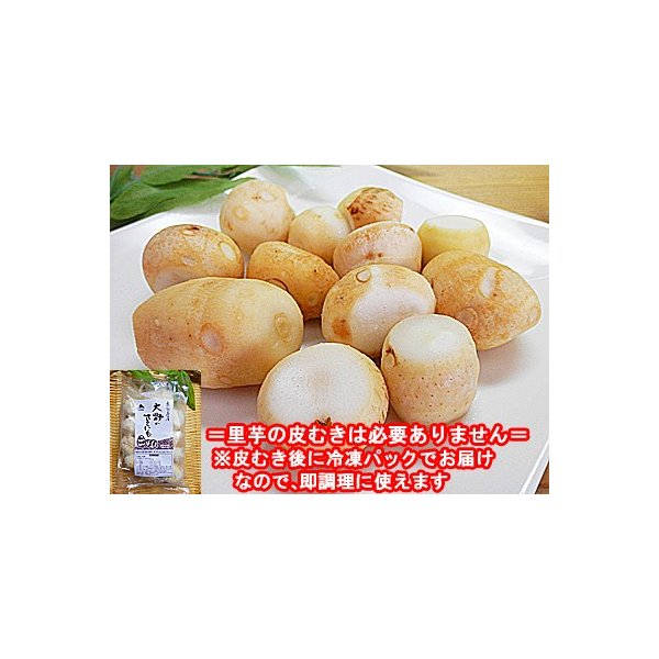 冷凍 皮むき済みタイプ 里イモ 300g×3袋入 福井県大野市上庄産 里芋 さといも 里いも サトイモ 洗い子 あらいこ 洗いこ 上庄里芋 上庄さといも 冷凍品