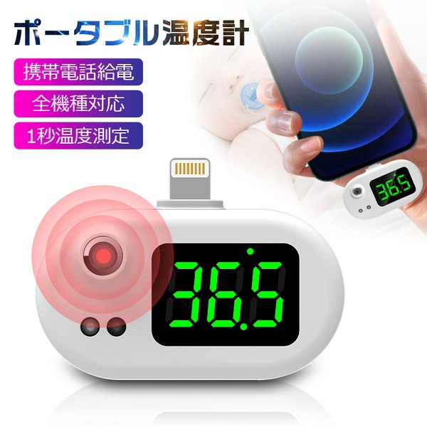 非接触式温度計 USB温度計 スマートセンサー 携帯便利 ミニ 赤外線測定 LED大画面 高温警報 三種端子 Type-C Micro ライトニング 選択可 スマホに挿すだけで検温