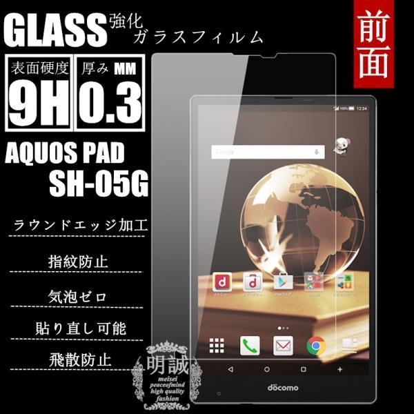 明誠正規品 AQUOS PAD SH-05G 強化ガラスフィルム 保護フィルム アクオスパッド ガラスフィルムAQUOS PAD SH-05G液晶保護フィルム強化ガラス SH-05G保護シート
