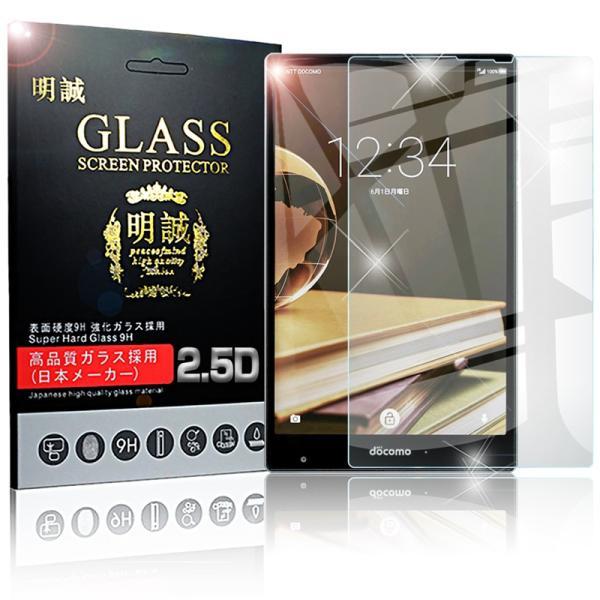 明誠正規品 AQUOS PAD 強化ガラスフィルム SH-05G 保護フィルム アクオスパッド ガラスフィルム AQUOS PAD SH-05G液晶保護フィルム強化ガラス SH-05G保護シート