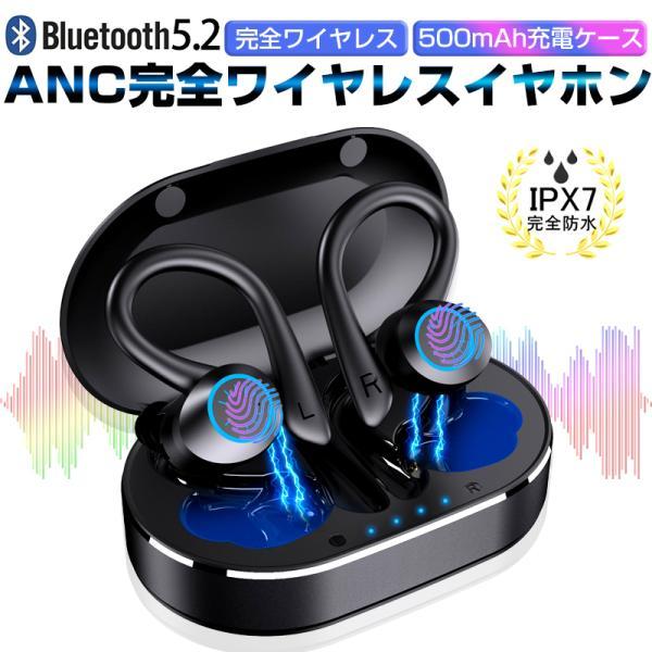  ワイヤレスイヤホン Bluetooth5.2 ANC技術 アクティブノイズキャンセリング 左右分離…