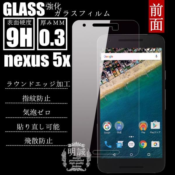 Nexus 5x 強化ガラス保護フィルム nexus 5x ガラスフィルム nexus 5x 液晶保護フィルム Nexus 5x 保護ガラスフィルム docomo ドコモ Y!mobile 送料無料 Google