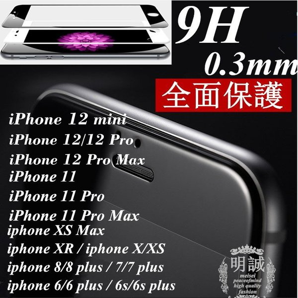 iPhone 11 Pro Max iPhone XR iPhone XS iPhone XS Max 強化ガラス保護フィルム 3D全面保護 ガラスフィルム iPhone X/8plus/8/7plus/7/6s/6s plus meiseishop
