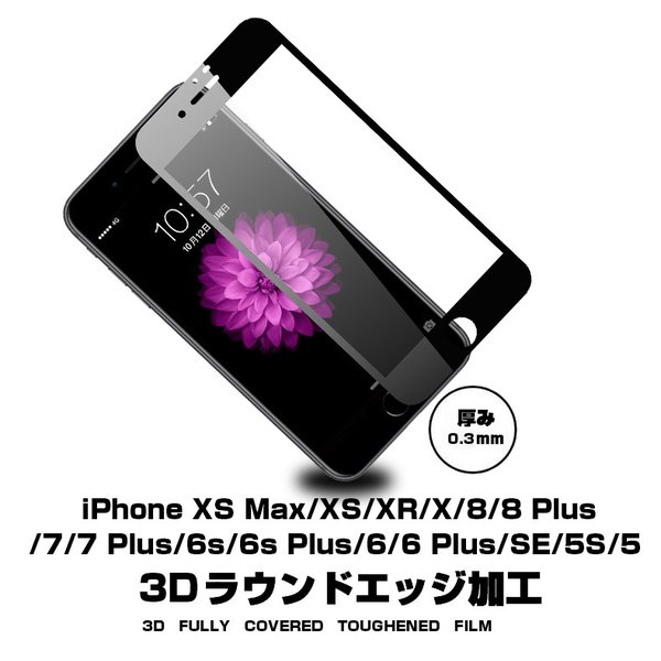 iPhone 11 Pro Max iPhone XR iPhone XS iPhone XS Max 強化ガラス保護フィルム 3D全面保護 ガラスフィルム iPhone X/8plus/8/7plus/7/6s/6s plus meiseishop 03