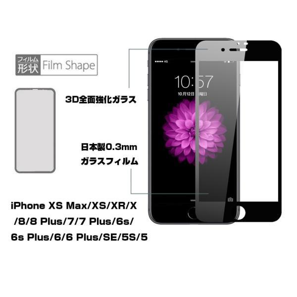 iPhone 11 Pro Max iPhone XR iPhone XS iPhone XS Max 強化ガラス保護フィルム 3D全面保護 ガラスフィルム iPhone X/8plus/8/7plus/7/6s/6s plus meiseishop 05