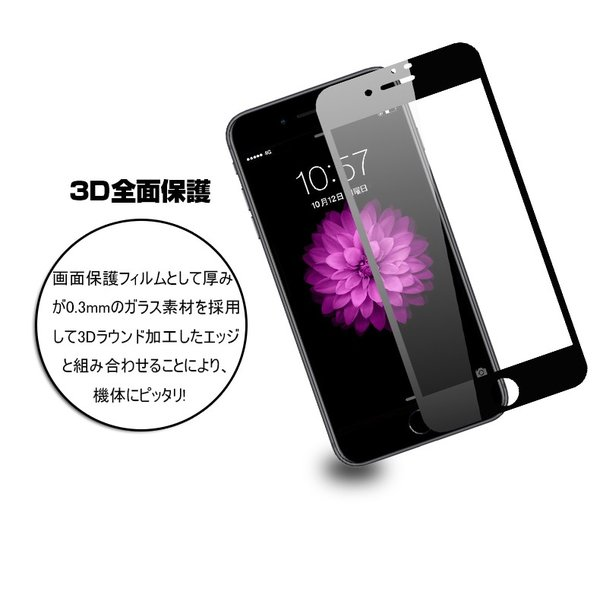 iPhone 11 Pro Max iPhone XR iPhone XS iPhone XS Max 強化ガラス保護フィルム 3D全面保護 ガラスフィルム iPhone X/8plus/8/7plus/7/6s/6s plus meiseishop 07