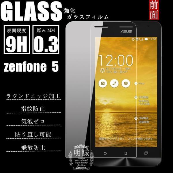 ASUS zenfone5 強化ガラス保護フィルム ASUS zenfone5 保護フィルム 送料無料 ASUS zenfone5 ガラスフィルム zenfone5 保護シール 前面保護フィルム 強化ガラス|meiseishop