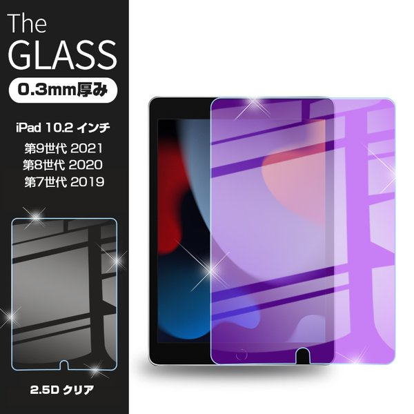 ipad 第7世代 10.2インチ ブルーライトカット 強化ガラス保護フィルム 液晶保護フィルム 画面保護 強化ガラス 保護ガラスフィルム 2.5Dラウンドエッジ