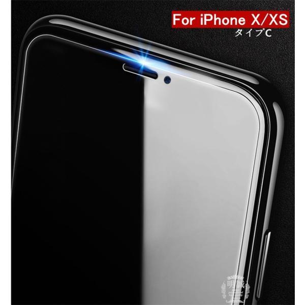 iPhone用ガラスフィルム iPhone XS iPhone XS Max iPhone XR 強化ガラス保護フィルム iPhone X/8/8plus/7/7plus/6s/6s plus ガラス液晶保護フィルム 全機種対応 meiseishop 05