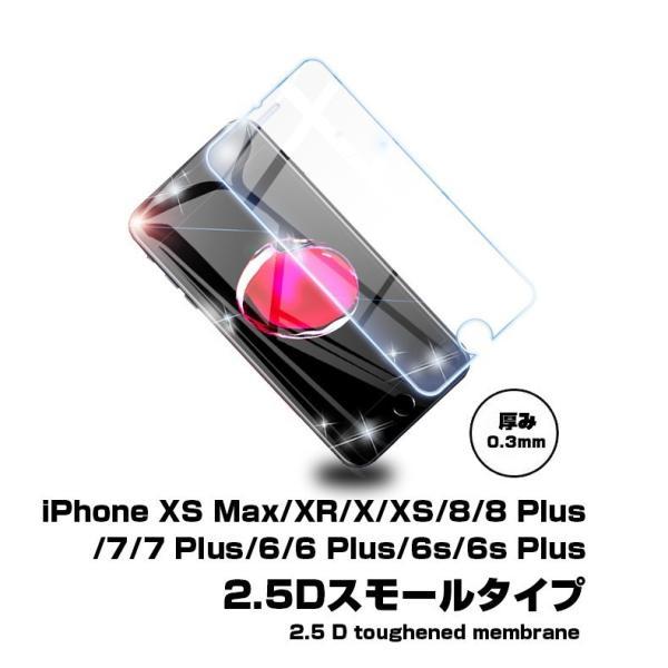 iPhone用ガラスフィルム iPhone XS iPhone XS Max iPhone XR 強化ガラス保護フィルム iPhone X/8/8plus/7/7plus/6s/6s plus ガラス液晶保護フィルム 全機種対応 meiseishop 07