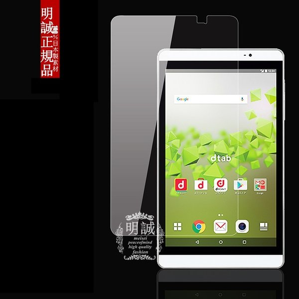 dtab Compact d-02H 強化ガラス保護フィルム dtab Compact d-02H 送料無料 液晶保護フィルム Huawei MediaPad M2 8.0 ガラスフィルム d-02H 強化ガラスフィルム|meiseishop|02