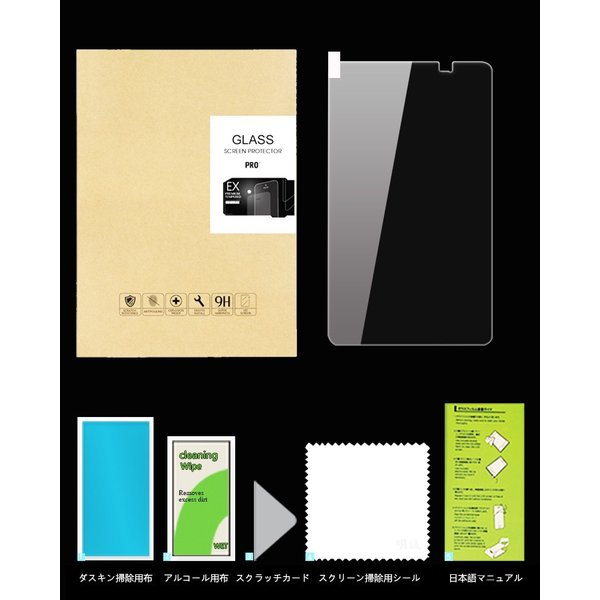dtab Compact d-02H 強化ガラス保護フィルム dtab Compact d-02H 送料無料 液晶保護フィルム Huawei MediaPad M2 8.0 ガラスフィルム d-02H 強化ガラスフィルム|meiseishop|05