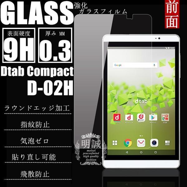 送料無料 dtab Compact d-02H 強化ガラス保護フィルム dtab Compact d-02H 液晶保護フィルム Huawei MediaPad M2 8.0 ガラスフィルム d-02H 強化ガラスフィルム meiseishop 02