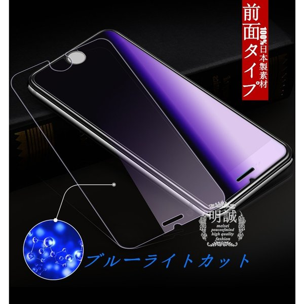 iPhone XS Max iPhone XS iPhone XR ブルーライトカット 強化ガラス保護フィルム iPhone X/8/8plus/7/7plus/6s/6s plus 液晶保護フィルム iPhone用 全機種対応|meiseishop|02