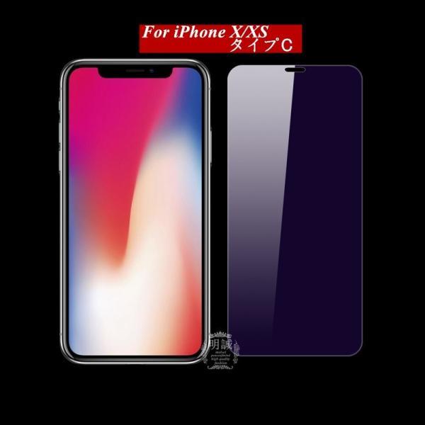 iPhone XS Max iPhone XS iPhone XR ブルーライトカット 強化ガラス保護フィルム iPhone X/8/8plus/7/7plus/6s/6s plus 液晶保護フィルム iPhone用 全機種対応|meiseishop|06
