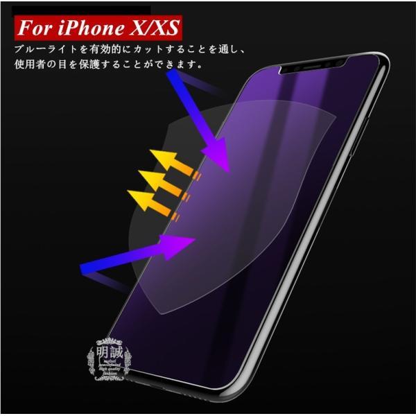 iPhone XS Max iPhone XS iPhone XR ブルーライトカット 強化ガラス保護フィルム iPhone X/8/8plus/7/7plus/6s/6s plus 液晶保護フィルム iPhone用 全機種対応|meiseishop|07