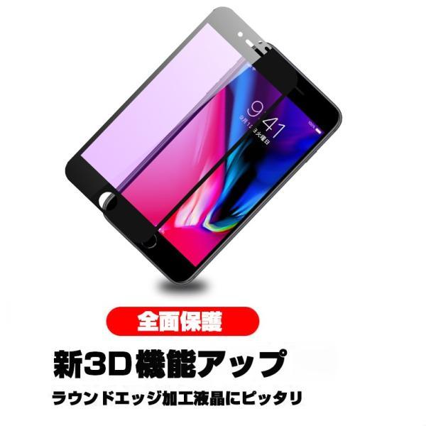 iPhone 11 Pro Max iPhone XR iPhone XS Max 3D全面保護 強化ガラスフィルム ブルーライトカット 全機種対応 iPhone XS/X/8/8plus/7/7plus/6s/6s plus|meiseishop|05