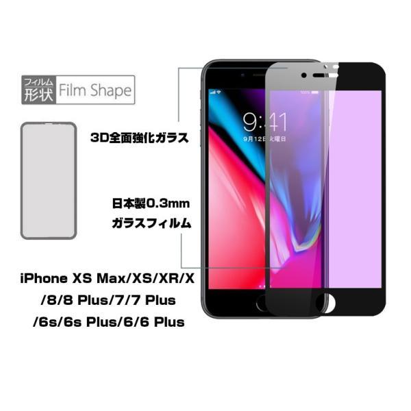 iPhone 11 Pro Max iPhone XR iPhone XS Max 3D全面保護 強化ガラスフィルム ブルーライトカット 全機種対応 iPhone XS/X/8/8plus/7/7plus/6s/6s plus|meiseishop|06