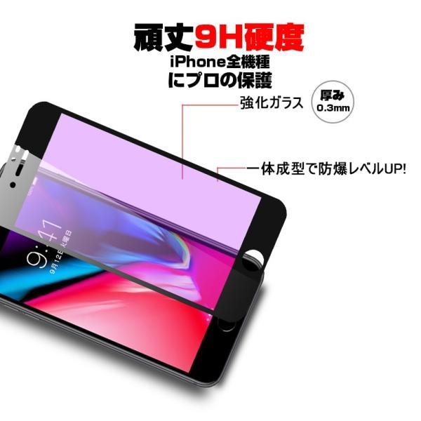 iPhone 11 Pro Max iPhone XR iPhone XS Max 3D全面保護 強化ガラスフィルム ブルーライトカット 全機種対応 iPhone XS/X/8/8plus/7/7plus/6s/6s plus|meiseishop|07