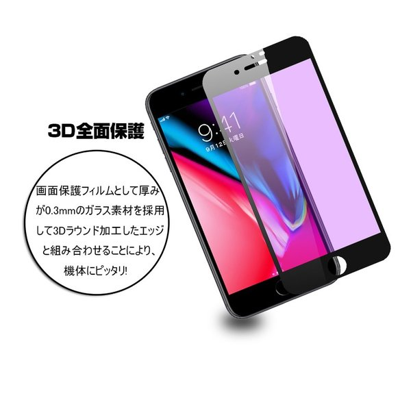 iPhone 11 Pro Max iPhone XR iPhone XS Max 3D全面保護 強化ガラスフィルム ブルーライトカット 全機種対応 iPhone XS/X/8/8plus/7/7plus/6s/6s plus|meiseishop|08