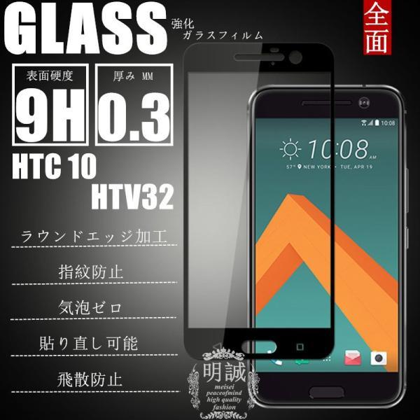 HTC 10 HTV32 全面保護ガラスフィルム 3D 強化ガラス保護フィルム HTC 10 HTV32 ガラスフィルム 液晶保護フィルム 全面保護 HTC 10 HTV32 保護ガラス 送料無料