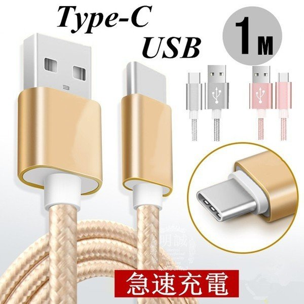 USB Type-Cケーブル Type-C 充電器 長さ0.25/0.5/1/1.5m 高速充電 データ転送ケーブル Android Galaxy Xperia AQUOS HUAWEIケーブル|meiseishop