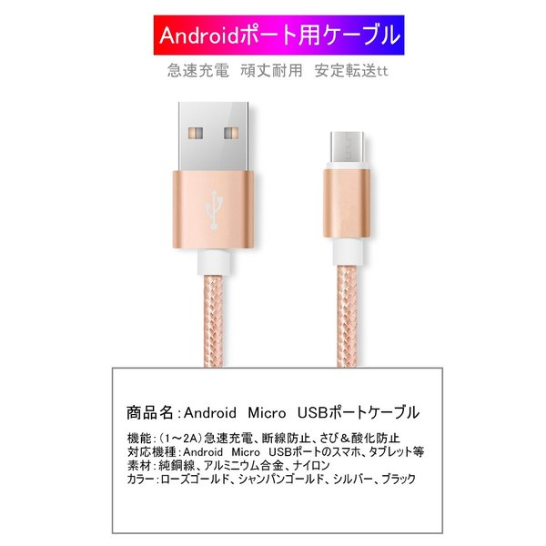 micro USBケーブル マイクロUSB Android用 0.25/0.5/1/1.5m 急速充電ケーブル  モバイルバッテリー ケーブル スマホ充電器 Xperia Galaxy AQUOS 多機種対応 meiseishop 12