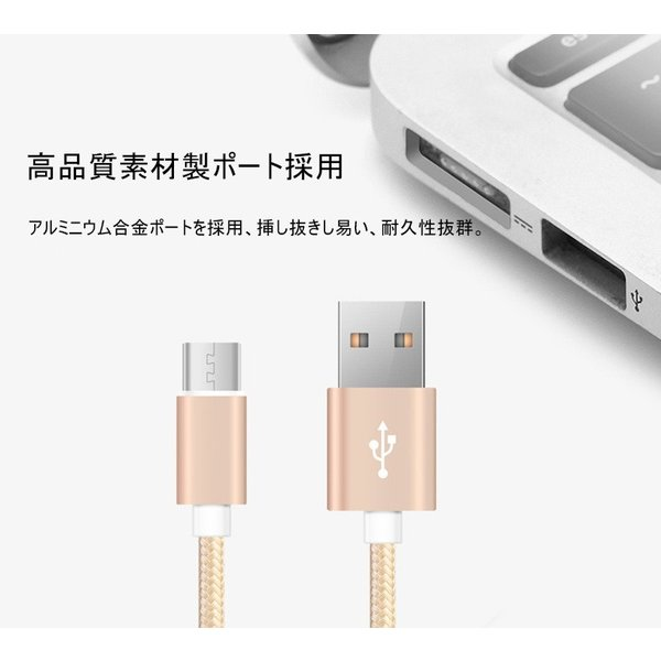 micro USBケーブル マイクロUSB Android用 0.25/0.5/1/1.5m 急速充電ケーブル  モバイルバッテリー ケーブル スマホ充電器 Xperia Galaxy AQUOS 多機種対応 meiseishop 13