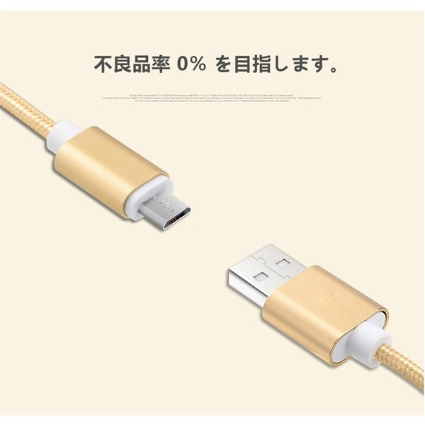 micro USBケーブル マイクロUSB Android用 0.25/0.5/1/1.5m 急速充電ケーブル  モバイルバッテリー ケーブル スマホ充電器 Xperia Galaxy AQUOS 多機種対応|meiseishop|06