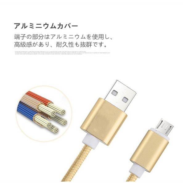 micro USBケーブル マイクロUSB Android用 0.25/0.5/1/1.5m 急速充電ケーブル  モバイルバッテリー ケーブル スマホ充電器 Xperia Galaxy AQUOS 多機種対応|meiseishop|07