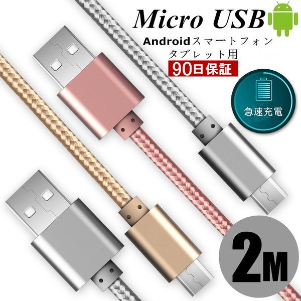 micro USBケーブル マイクロUSB Android用 2m 充電ケーブル スマホケーブル  Android 充電器 Xperia  Galaxy AQUOS  多機種対応 モバイルバッテリー ケーブル|meiseishop