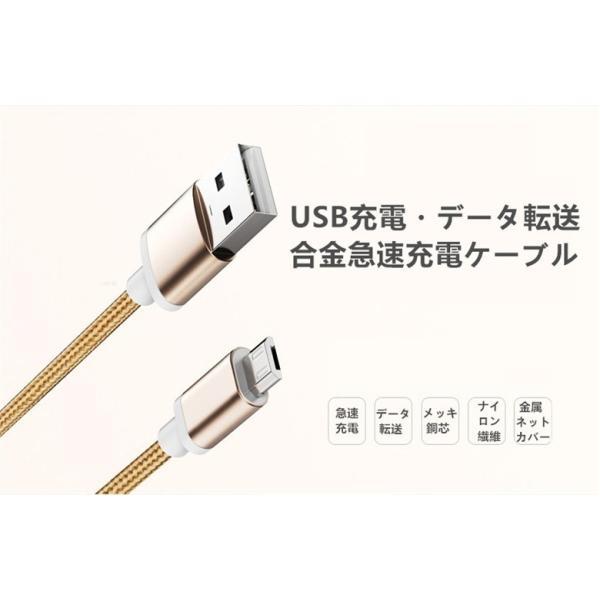 micro USBケーブル マイクロUSB Android用 2m 充電ケーブル スマホケーブル  Android 充電器 Xperia  Galaxy AQUOS  多機種対応 モバイルバッテリー ケーブル|meiseishop|02
