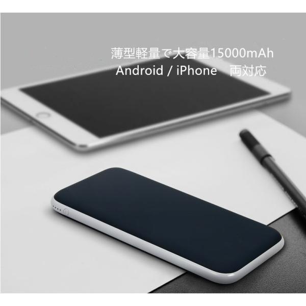 送料無料 15000mAh 大容量 iOS/Android対応 モバイルバッテリー 軽量 薄型 スマホ iphoneX 8 Plus Xperia 携帯充電器 極薄 急速充電【PL保険加入済み】充電器|meiseishop|02