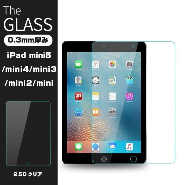 送料無料ipad mini4/ipad mini3/ipad mini2/ipadmini強化ガラスフィルムiPad mini4 ガラスフィルム ミニ4 液晶保護フィルム強化ガラス ipadmini3 ガラスフィルム|meiseishop