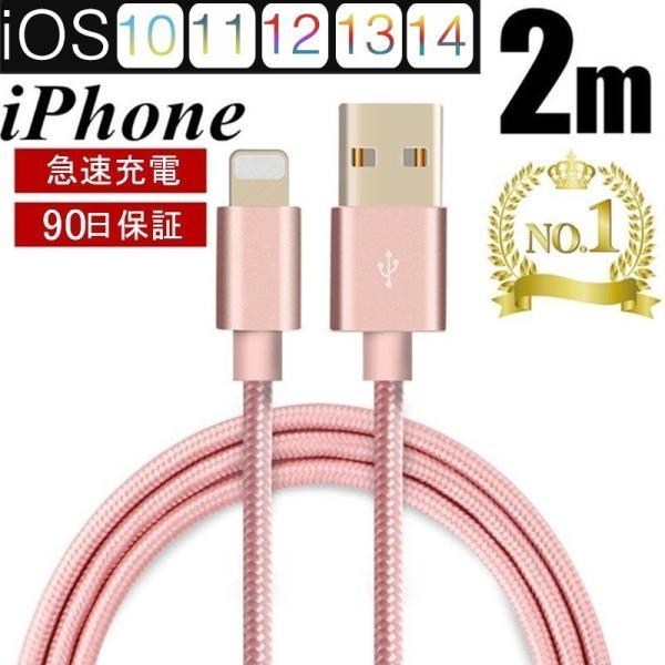 iPhoneケーブル 長さ 2 m 急速充電 充電器 データ転送ケーブル USBケーブル iPhone用 充電ケーブル スマホケーブル USB ケーブル データ転送 合金ケーブル