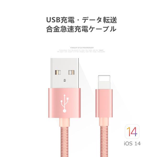 iPhoneケーブル iPad iPhone用 急速充電ケーブル 長さ 2m 充電器 データ転送ケーブル USBケーブル スマホ合金ケーブル iPhone8 Plus iPhoneX モバイルバッテリー|meiseishop|02
