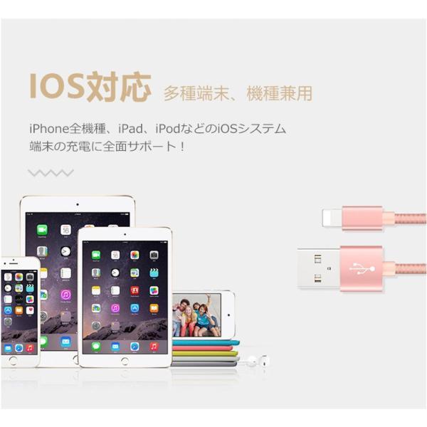 iPhoneケーブル iPad iPhone用 急速充電ケーブル 長さ 2m 充電器 データ転送ケーブル USBケーブル スマホ合金ケーブル iPhone8 Plus iPhoneX モバイルバッテリー|meiseishop|13