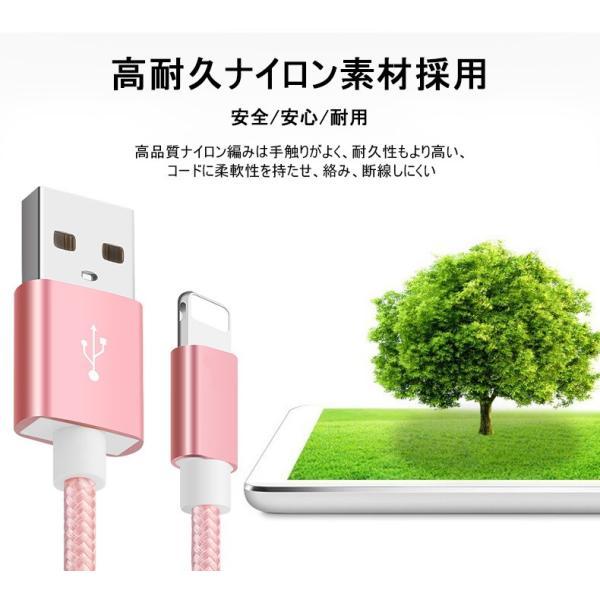 iPhoneケーブル iPad iPhone用 急速充電ケーブル 長さ 2m 充電器 データ転送ケーブル USBケーブル スマホ合金ケーブル iPhone8 Plus iPhoneX モバイルバッテリー|meiseishop|19