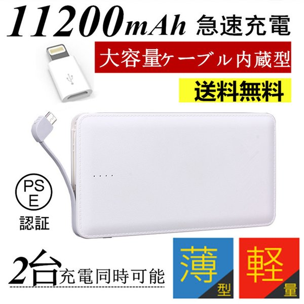 iOS/Android対応 モバイルバッテリー ケーブル内蔵 大容量 軽量 薄型 11200mAh iphone7 Plus Xperiaバッテリー 充電器 極薄 急速充電【PL保険加入済み】送料無料|meiseishop
