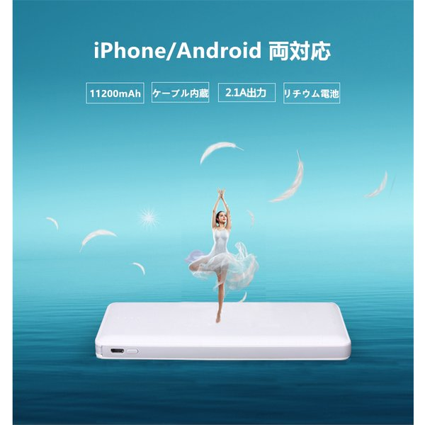 iOS/Android対応 モバイルバッテリー ケーブル内蔵 大容量 軽量 薄型 11200mAh iphone7 Plus Xperiaバッテリー 充電器 極薄 急速充電【PL保険加入済み】送料無料|meiseishop|02