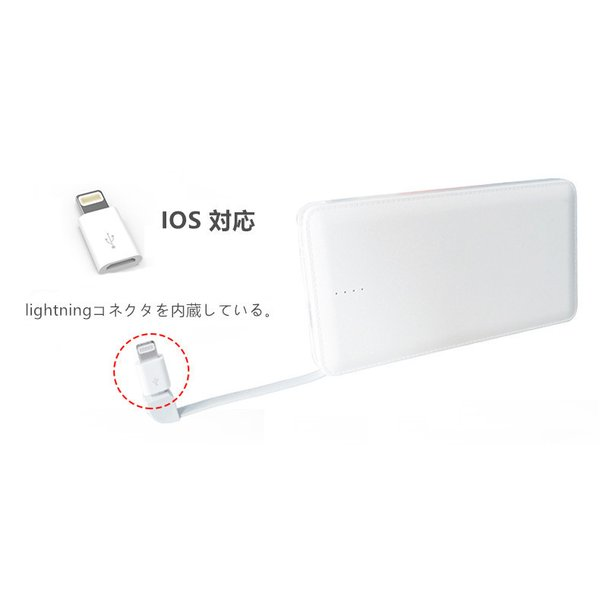 iOS/Android対応 モバイルバッテリー ケーブル内蔵 大容量 軽量 薄型 11200mAh iphone7 Plus Xperiaバッテリー 充電器 極薄 急速充電【PL保険加入済み】送料無料|meiseishop|18
