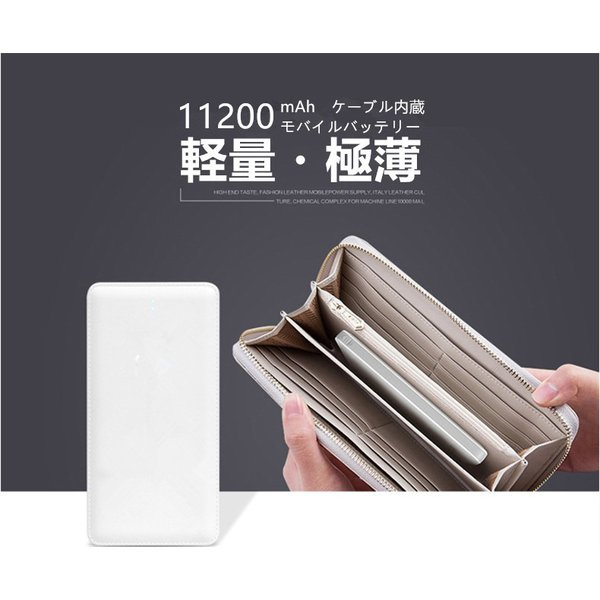 iOS/Android対応 モバイルバッテリー ケーブル内蔵 大容量 軽量 薄型 11200mAh iphone7 Plus Xperiaバッテリー 充電器 極薄 急速充電【PL保険加入済み】送料無料|meiseishop|03