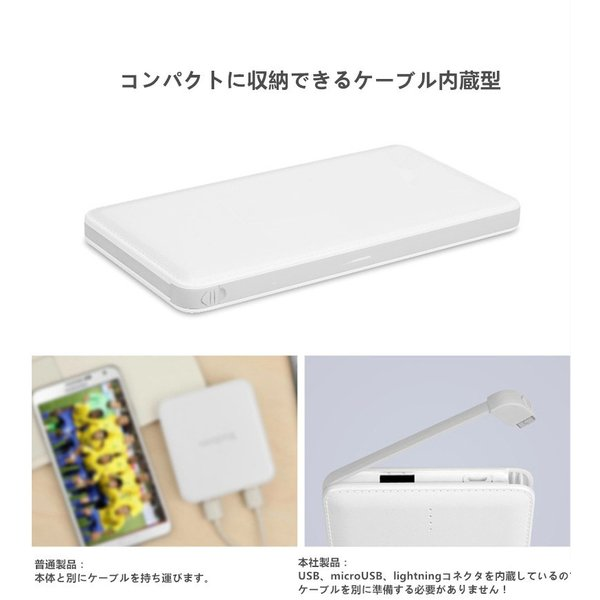 iOS/Android対応 モバイルバッテリー ケーブル内蔵 大容量 軽量 薄型 11200mAh iphone7 Plus Xperiaバッテリー 充電器 極薄 急速充電【PL保険加入済み】送料無料|meiseishop|04