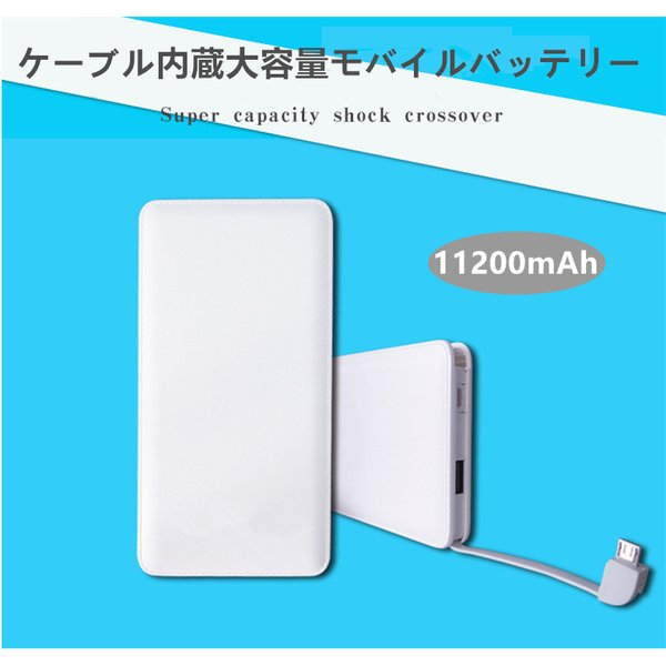 iOS/Android対応 モバイルバッテリー ケーブル内蔵 大容量 軽量 薄型 11200mAh iphone7 Plus Xperiaバッテリー 充電器 極薄 急速充電【PL保険加入済み】送料無料|meiseishop|07