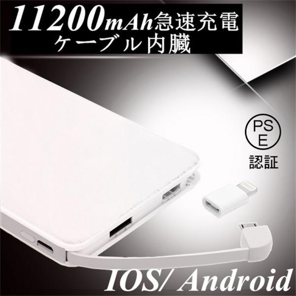 11200mAh大容量 iOS/Android対応 モバイルバッテリー ケーブル内蔵 軽量 薄型  iphone7 Plus Xperiaバッテリー 充電器 極薄 急速充電【PL保険加入済み】送料無料|meiseishop