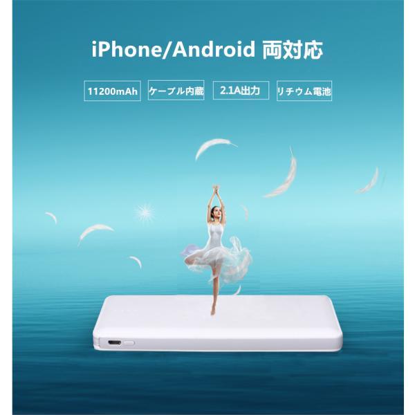 11200mAh大容量 iOS/Android対応 モバイルバッテリー ケーブル内蔵 軽量 薄型  iphone7 Plus Xperiaバッテリー 充電器 極薄 急速充電【PL保険加入済み】送料無料|meiseishop|02